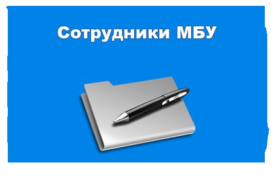 Сотрудники МБУ